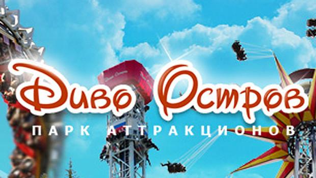 Divo Ostrof - Freizeitpark in Russland