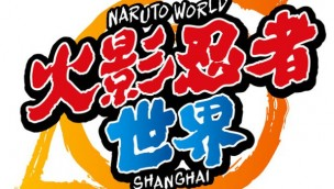 Naruto World Shanghai